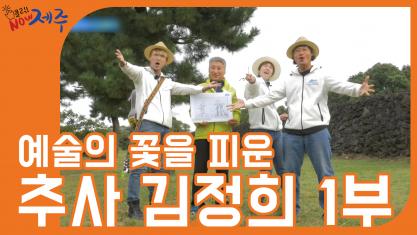 클릭 NOW 제주 예술의 꽃을 피운 추사 김정희