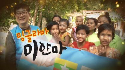 제주평화봉사단, 밍글라바 미얀마 미얀마편 1부