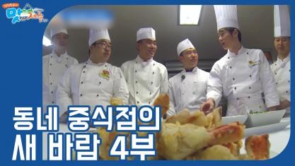 잘잘특공대 맛있는 제주만들기 동네 중식점의 새 바람 4부