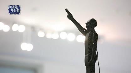 미술관 가는길 : 카본프리 아일랜드 조각상이 가르키는 곳은?