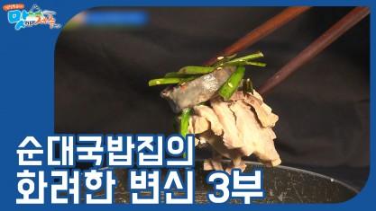 잘잘특공대 맛있는 제주만들기 순대국밥집의 화려한 변신 3부