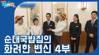 잘잘특공대 맛있는 제주만들기 순대국밥집의 화려한 변신 4부