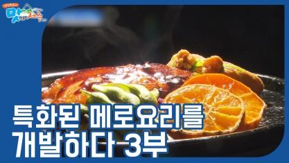 잘잘특공대 맛있는 제주만들기 특화된 메로요리를 개발하다 3부