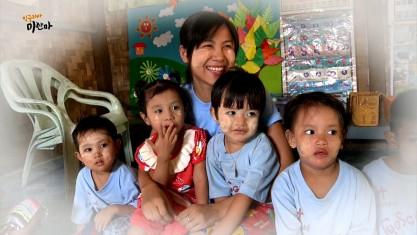 제주평화봉사단, 밍글라바 미얀마 미얀마편 2부