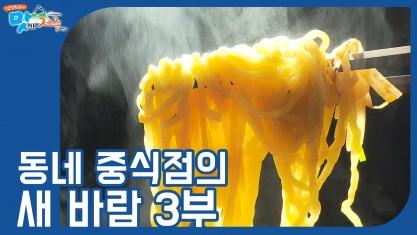 잘잘특공대 맛있는 제주만들기 동네 중식점의 새 바람 3부