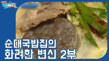 잘잘특공대 맛있는 제주만들기 순대국밥집의 화려한 변신 2부