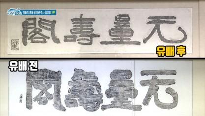 시크릿 아일랜드 예술의 혼을 꽃피운 추사 김정희 1부