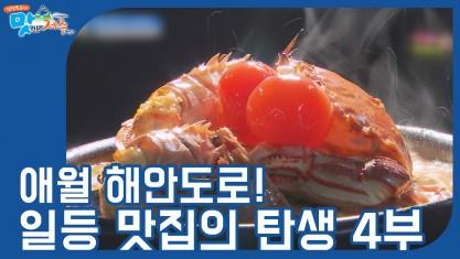 잘잘특공대 맛있는 제주만들기 애월 해안도로! 일등 맛집의 탄생 4부