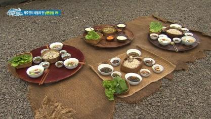 시크릿 아일랜드 제주인, 세월의 맛 낭푼밥상 1부