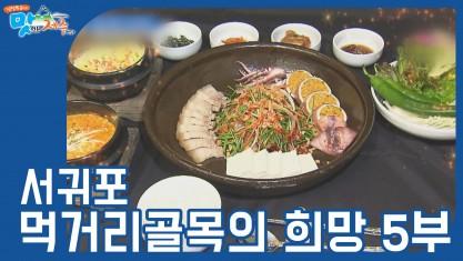 잘잘특공대 맛있는 제주만들기 서귀포 먹거리골목의 희망 5부