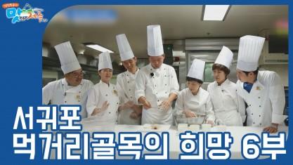 잘잘특공대 맛있는 제주만들기 서귀포 먹거리골목의 희망 6부