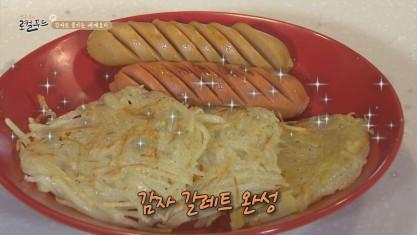 양용진의 로컬푸드 감자로 즐기는 세계요리