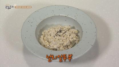 양용진의 로컬푸드 영양만점 두부의 재발견