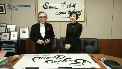 Now제주컬처 한국 문화예술의 중심, 예술의 전당 고학찬 2부