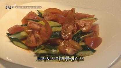 양용진의 로컬푸드 토마토참깨무침, 토마토오이매콤샐러드