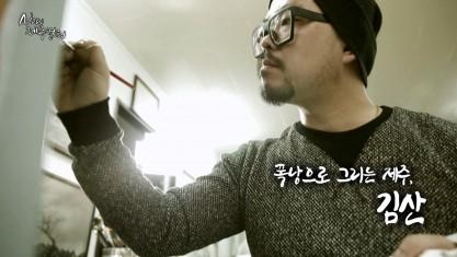 Now제주컬처 폭낭으로 그리는 제주, 김산