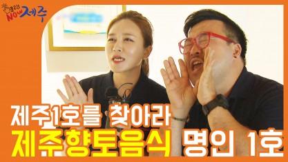 클릭 NOW 제주 제주향토음식 명인1호