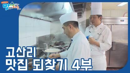 잘잘특공대 맛있는 제주만들기 고산리 맛집 되찾기 4부