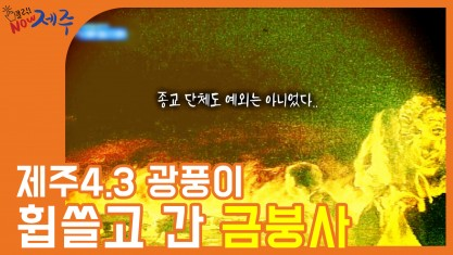 클릭 NOW 제주 4.3 광풍이 휩쓸고 간 금붕사