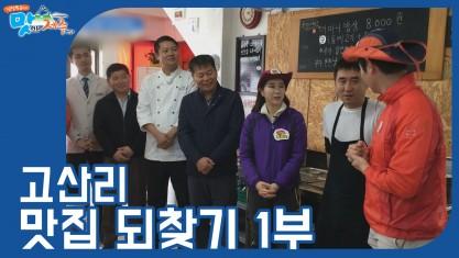 잘잘특공대 맛있는 제주만들기 고산리 맛집 되찾기 1부