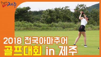 클릭 NOW 제주 2018 전국아마추어 골프대회