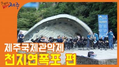 클릭 NOW 제주 제주국제관악제 - 천지연폭포 편