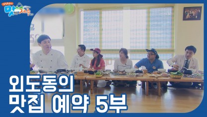 잘잘특공대 맛있는 제주만들기 외도동의 맛집 예약 5부