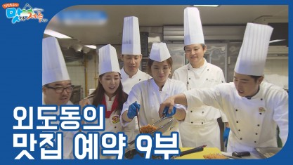 잘잘특공대 맛있는 제주만들기 외도동의 맛집 예약 9부