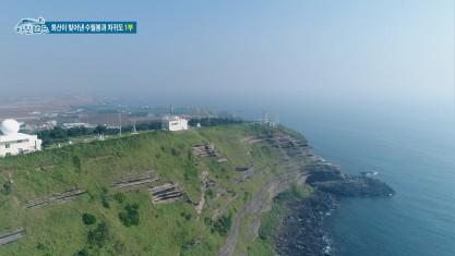 시크릿 아일랜드 화산이 빚어낸 수월봉과 차귀도 1부