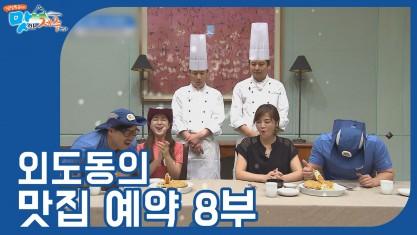 잘잘특공대 맛있는 제주만들기 외도동의 맛집 예약 8부