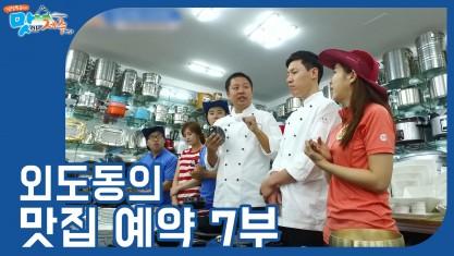 잘잘특공대 맛있는 제주만들기 외도동의 맛집 예약 7부