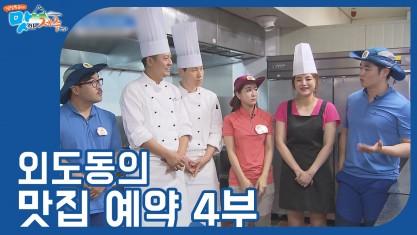 잘잘특공대 맛있는 제주만들기 외도동의 맛집 예약 4부