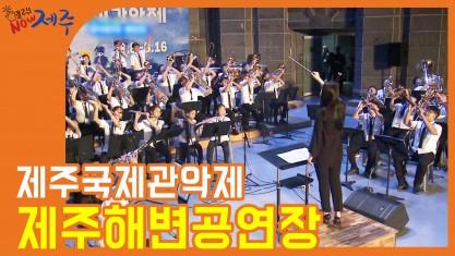 클릭 NOW 제주 제주국제관악제 - 해변공연장