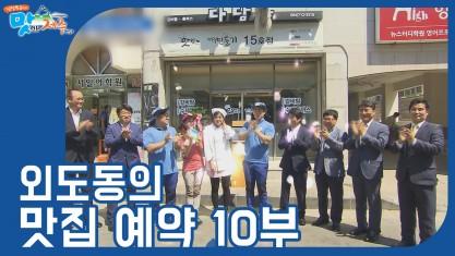 잘잘특공대 맛있는 제주만들기 외도동의 맛집 예약 10부