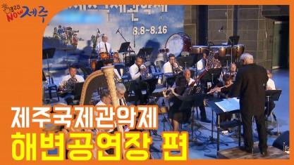 클릭 NOW 제주 제주국제관악제 - 해변공연장 편