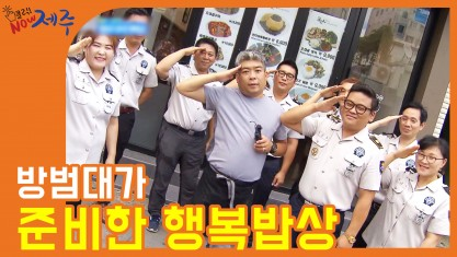 클릭 NOW 제주 방범대가 준비한 행복밥상