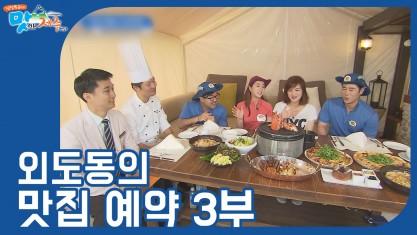 잘잘특공대 맛있는 제주만들기 외도동의 맛집 예약 3부