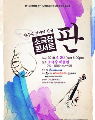 [공연] 소극장 콘서트