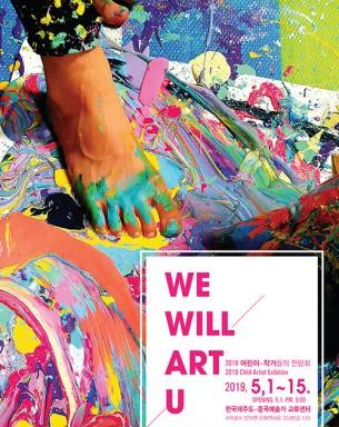 [전시] WE WILL ART U 일자: 2019.05.01 ~ 2019.05.15시간: 10시00분 ~ 18시00분장소: 한국 제주도-중국예술가 교류센터 1층 (신화역사공원 내)소개: 어린이-작가들의 전람회 2019문의:010-2996-0924