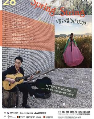 """[공연] 가야금과 플라멩고 기타가 함께 빚어내는 """"Spring String"""" 일자: 2019.04.28시간: 17시00분장소: 서귀포문화빳데리충전소입장권: 티켓 현매 15,000원 / 예매 10,000원문의:064-738-5855"""