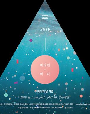 [행사] 2019 바다의 날_바라던 바다 일자: 2019.06.01시간: 13시00분 ~ 17시10분장소: 금능으뜸원해변문의:010-8155-1242