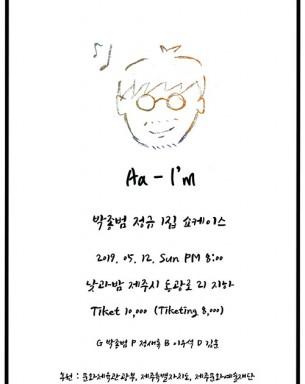[공연] Aa-I