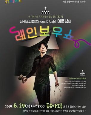 [공연] 동홍아트데이