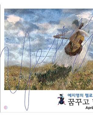[공연] 예지영의 첼로이야기5 꿈꾸고 난 후 일자: 2019.06.13시간: 19:30장소: 제주대학교 아라뮤즈홀문의:010-9990-6221