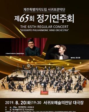 [공연] 제주특별자치도립 서귀포관악단