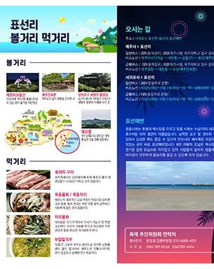 [축제] 제24회 2019 표선 해변 하얀모래 축제 일자: 2019.08.03 ~ 2019.08.04시간: 개획식 8월3일(토) 19시 15분장소: 표선해변문의:064-760-0024