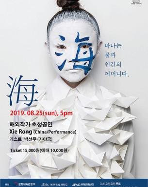 """[공연] 해외작가 초청공연 Xie Rong의 퍼포먼스 """"海"""" 일자: 2019.08.25시간: 17:00장소: 서귀포문화빳데리충전소문의:064-738-5855"""