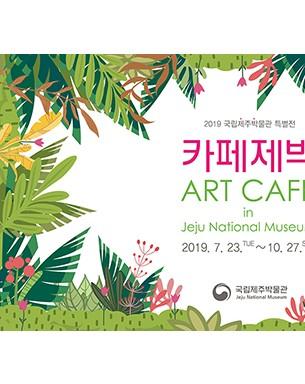 [전시] <카페제박 Art Cafe in Jeju Nationagl Museum> 일자: 2019.08.03 ~ 08.15장소: 국립제주박물관문의:064-720-8104