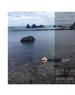 [전시] Jina Wing 개인전 [우울함, 도 다시 찾아 온 그날] 일자: 2019.08.30 ~ 09.01시간: 13:00 ~ 21:00장소: 갤러리 18번가문의:010-9105-1101