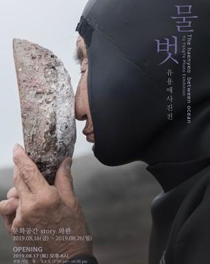 [전시] 유용예 사진전 : 물 벗 The haenyeo between ocean 일자: 2019.08.16 ~ 08.26시간: 11:00 ~ 18:00장소: 문화공간 story 와봔문의:064-762-0615